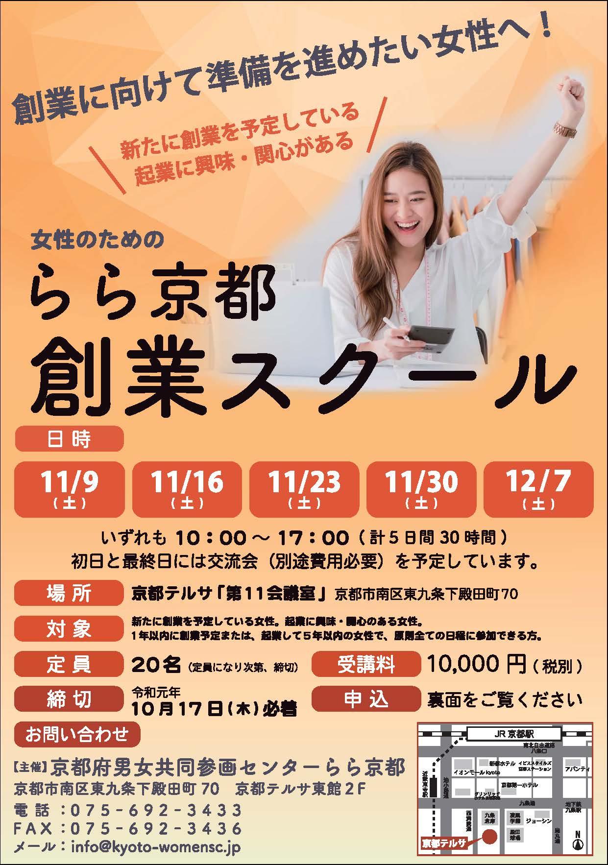 女性のためのらら京都創業スクール